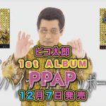 ピコ太郎の新曲まとめ PPAPに負けない爆笑曲がいっぱいですw