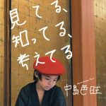 小さな天才哲学者、中島芭旺(なかしまばお)くんの父親や家族は?名前の由来は?赤い帽子を被っているのは何故?