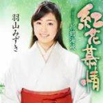 レコ大新人賞の元巫女さん歌手、羽山みずきがいた出羽三山神社とは?本名や年齢や彼氏は?