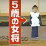 日本一若い女将茜ちゃんの旅館は?今現在はギャル?徳井の会いたい衝撃のあの人とは?