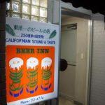 札幌ビールの女神は麦酒停(えぞ麦酒)美人跡取りショナカフマン!画像も可愛い!【沸騰ワード10】