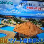 マツコの知らない世界のリゾートホテル7選まとめ!値段や場所は?瀧澤信秋の職業や年収は?