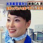 美食CA(高橋朋子さん/ANA)のインスタやブログは?お店の情報も!【沸騰ワード10】