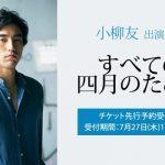 小柳友(ゆう)はブラザートムの息子で元ワンオクドラムでウルトラマン俳優