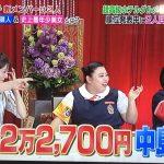 ゴチ19新メンバーはケンティ(中島健人)!食べたメニューまとめ!
