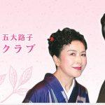 大和田悠太(大和田伸也の息子)のイラストレーターの妻や子供や兄弟は?